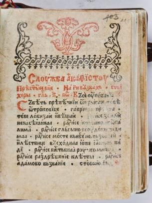 Serbian Collectar 111r