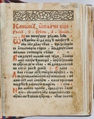 Serbian Collectar 163r